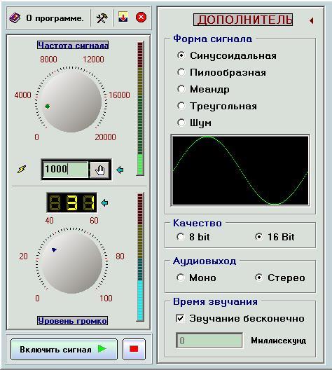 Звуковой генератор RN3QGA Описание: Звуковой генератор от 0 до 20000 Гц.  Простенькая программа, не требует...