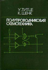 схемотехника - Схемы.