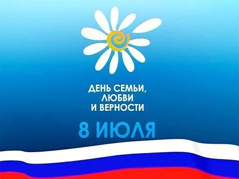 Всероссийский праздник 8 июля - День семьи