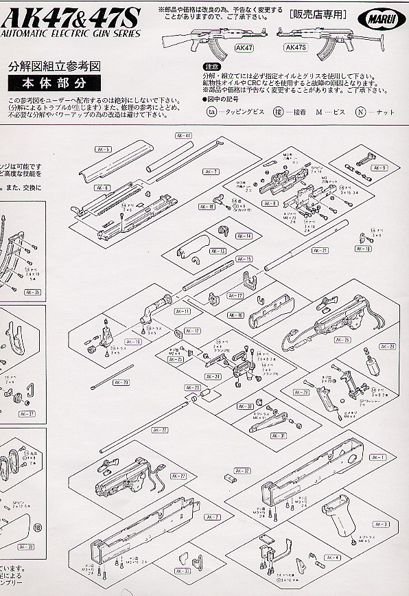 Between a drawing or ak- service manual-mm kalashnikov assault rifle.  Ak- enhanced safety first exploded.