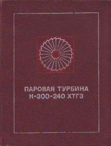 паровая турбина К-300-240 - Косяк Ю.Ф.. В книге рассмотрены конструкции турбин К-300-240 и отдельных ее элементов...