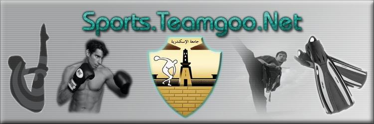 منتديات كلية التربيه الرياضيه جامعة الاسكندريه