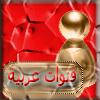 قنوات عربية