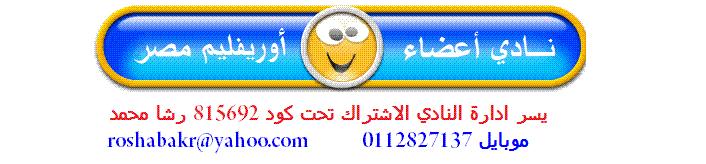 Oriflame Egypt ���� ����� �������� ���