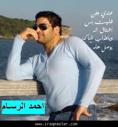 مجموعة صور فنانين عراقيين اتمنى تعجبكم