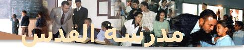 مدرسة القدس