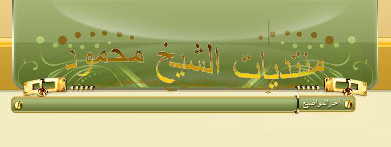 روحانيات الشيخ محمود
