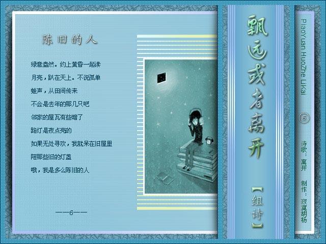 (音乐:追风的女儿 情竹)-我心悠然 飘远或者离开