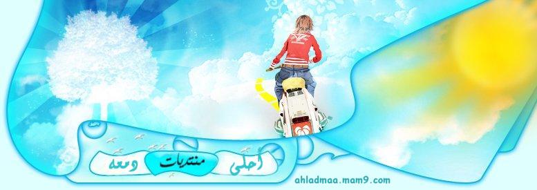 ������� ���� ���� |  a7ladm3a.mam9.com