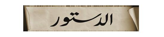 اخبار الجمعة4/1/2013,اخبار الصحافة المصرية اليوم