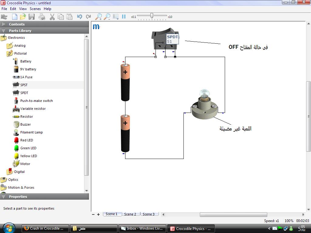 برنامج crocodile physics 605