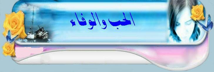el7op & elwafa