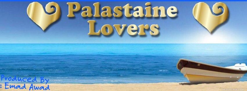 ملتقى احبة فلسطين