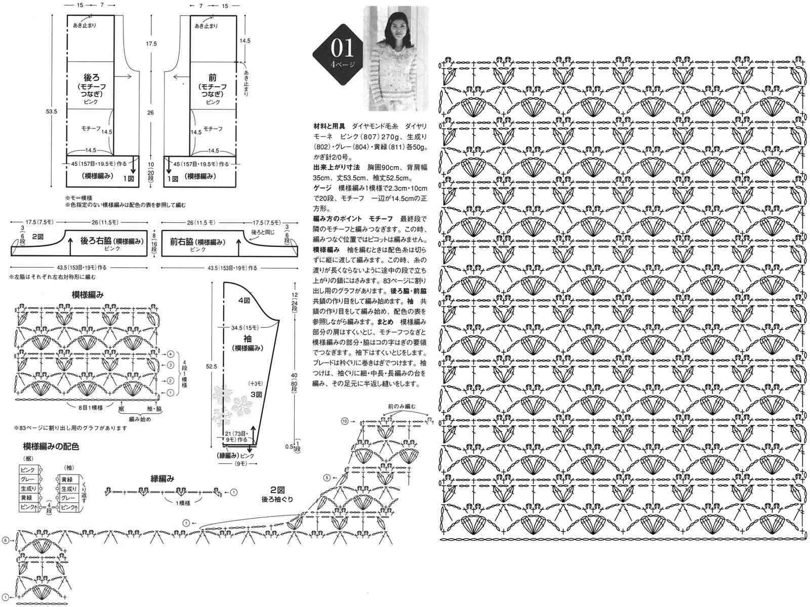 Узоры и схемы для вязания крючком японские