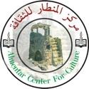 مركز المنطار للثقافة