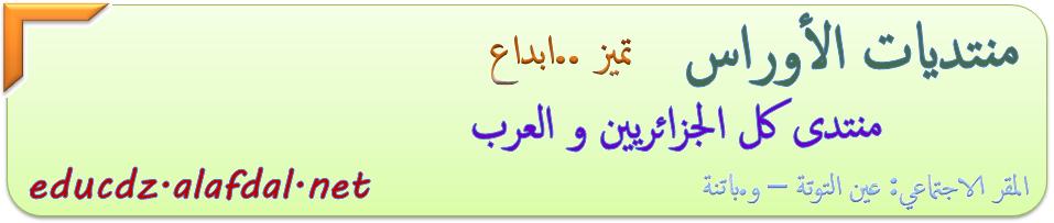 منتـديات الأوراس لكل الجزائريين و العرب