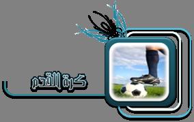 الكرة الجزائرية و العربية و العالمية