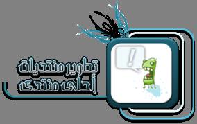 تطوير المنتديات العربية