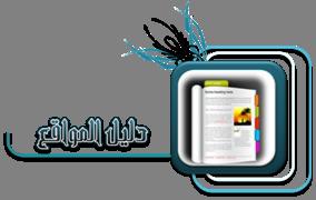 دليل المواقع و المنتديات التعليمية
