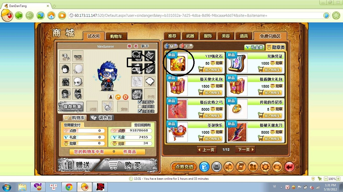 gunny private free xu 4.0