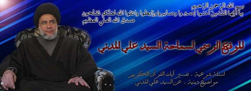 الموقع الرسمي لمكتب سماحة السيد علي المدني