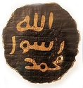ISLAM HANIF:La vraie religion pour Dieu, c'est l'islam.