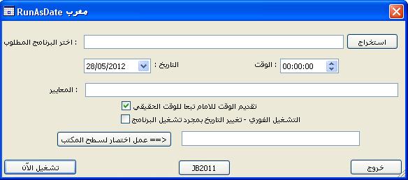 ������ ������� �������� ��� ������:���   �����   run as date