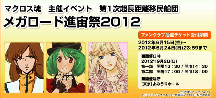 News du Macross fan club Japon