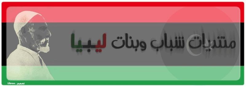 منتديات شباب وبنات ليبيا
