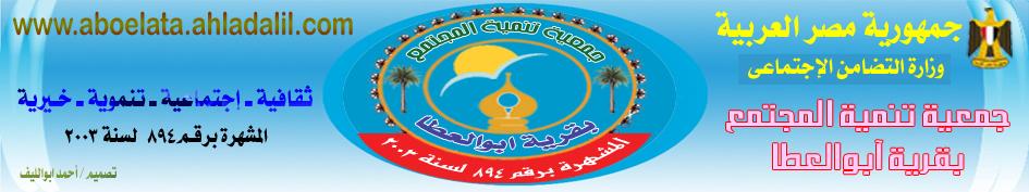 جمعية تنمية المجتمع بقرية ابوالعطا