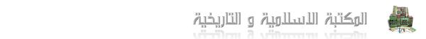 المكتبة الاسلامية و التاريخية