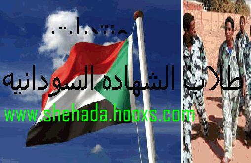 منتديات طلاب الشهادة السودانية