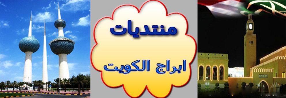 منتديات ابراج الكويت