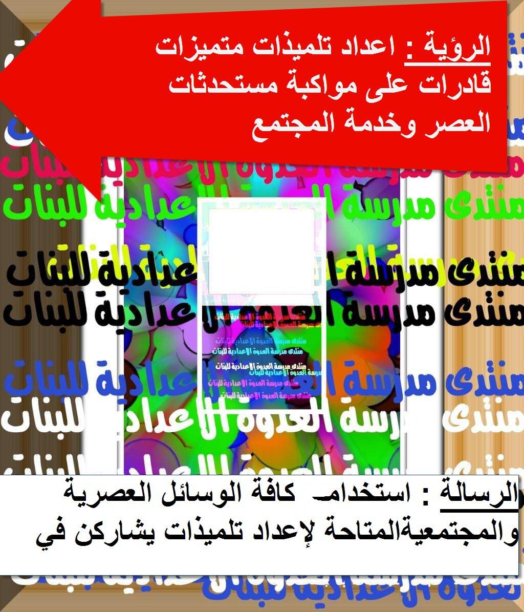 منتدى مدرسة العدوة الاعداية للبنات - المنيا