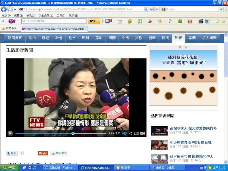 中華郵政公司從業人員