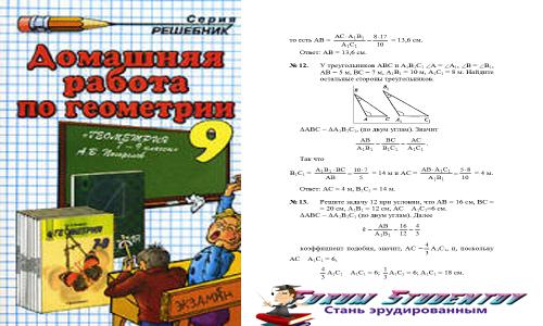 решебник по геометрии погорелов 7 класс: