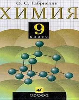 Габриэлян химия скачать 9 класс