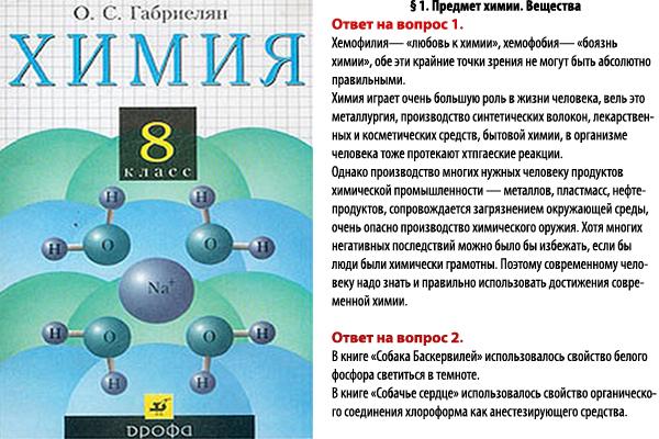 География. Россия: природа, население, хозяйство. Учебник. 8 класс.