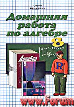 ГДЗ по Алгебре 8 класс