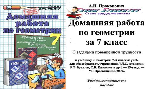 Ответы рабочая тетрадь по окружающему миру 3 класс вахрушев читать ответы