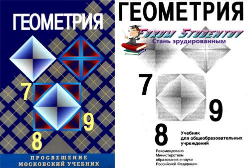 Геометрия. 7-9 классы. (комплект с электронным приложением.