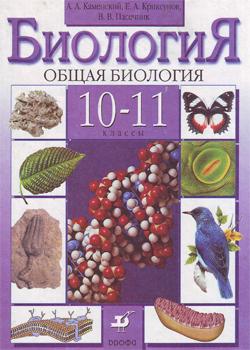 биология учебник 10-11 класс читать онлайн учебник