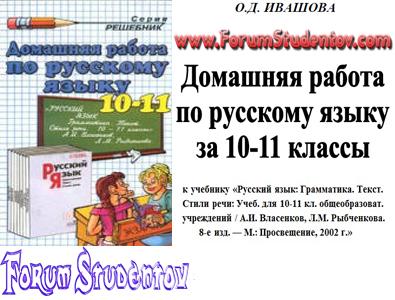 Темы курсовых работ по русскому языку Курсовые по русскому языку темы