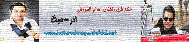 منتديا ت الفنان  حاتم العراقي  الرسمية