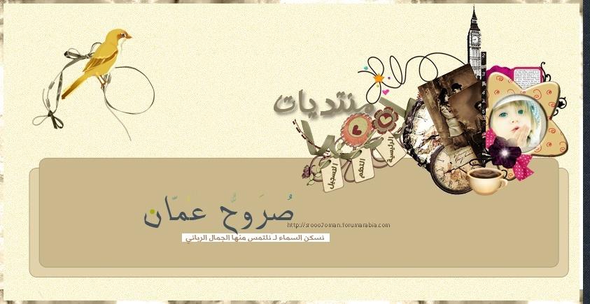 منتديات صروح عمان