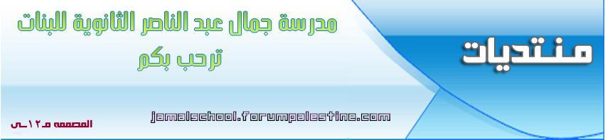 منتدى مدرسة بنات جمال عبد الناصر