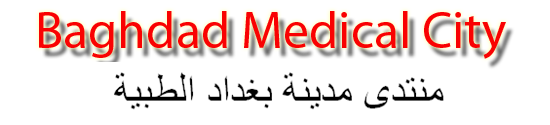 Baghdad Medical City
