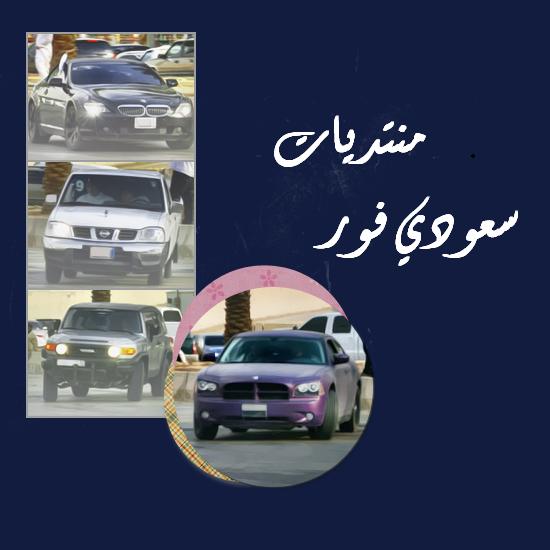منتديات سعودي فور