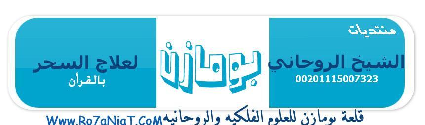 الشيخ الروحاني  لعلاج السحر بالقران والطرق الشرعيه 00201115007323