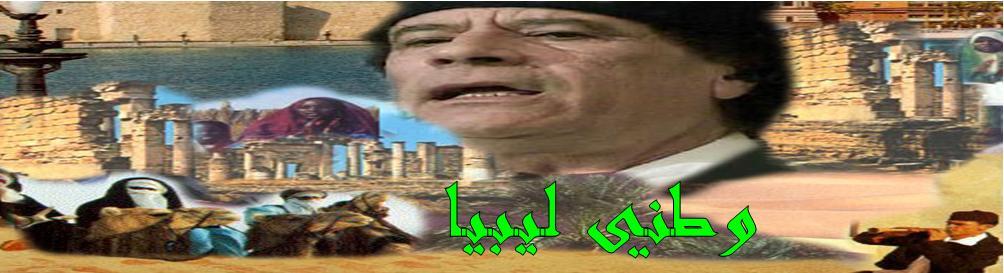 وطني ليبيا